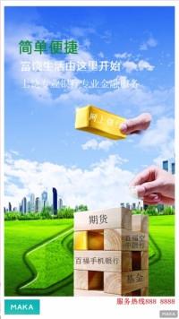 银行金融服务宣传海报