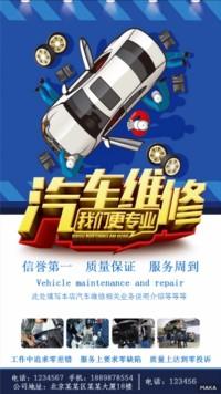 汽车美容汽车维修促销海报