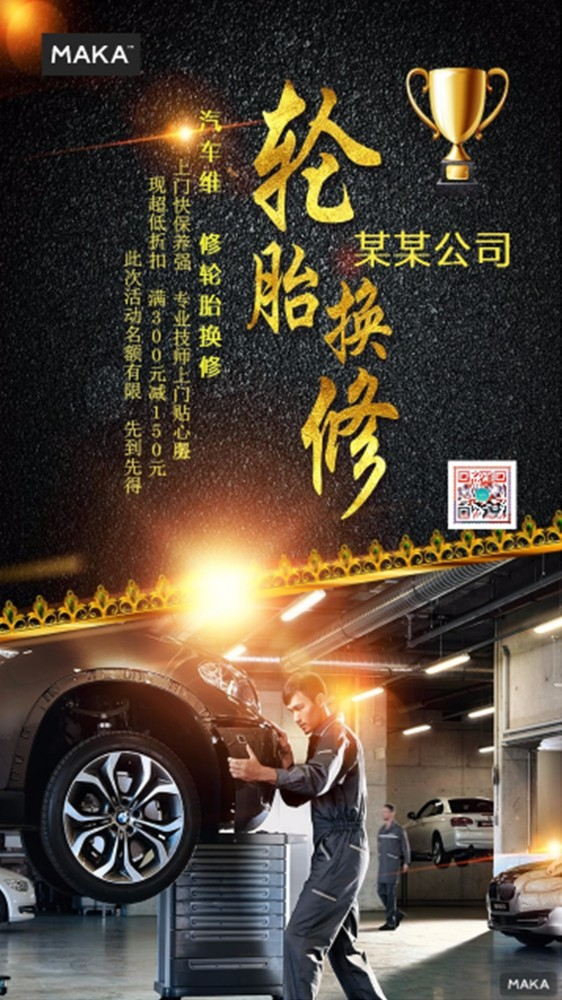 汽车维修轮胎换修海报