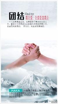 团结精神宣传海报