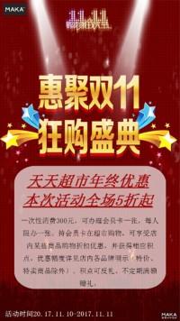 红色双11商超促销活动宣传海报