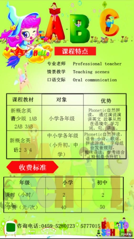 儿童英语补习班招生海报