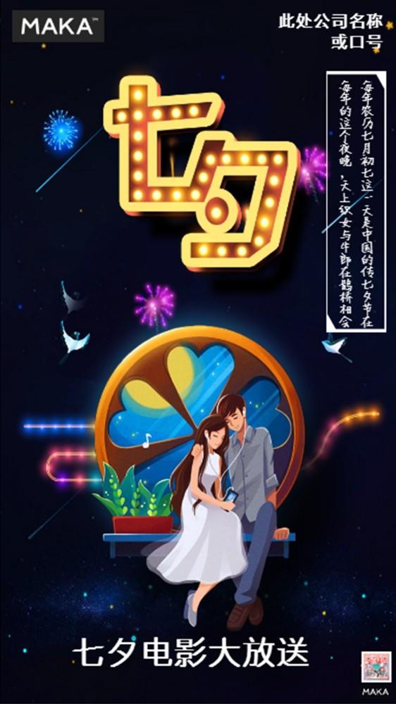 七夕电影宣传海报