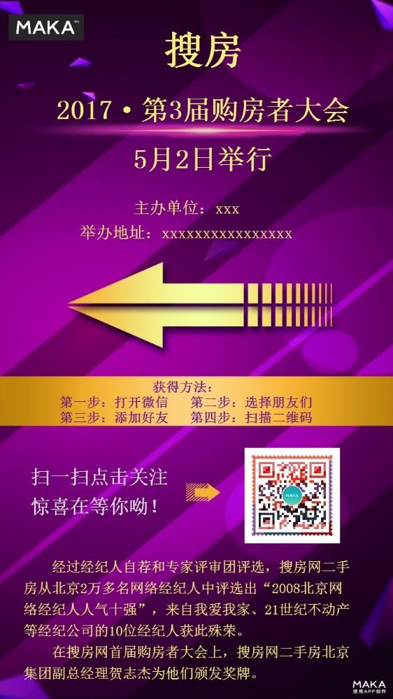 紫色简约大会扫码宣传海报