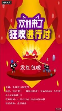 双11天猫宣传海报