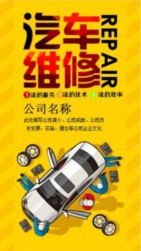 汽车维修海报设计