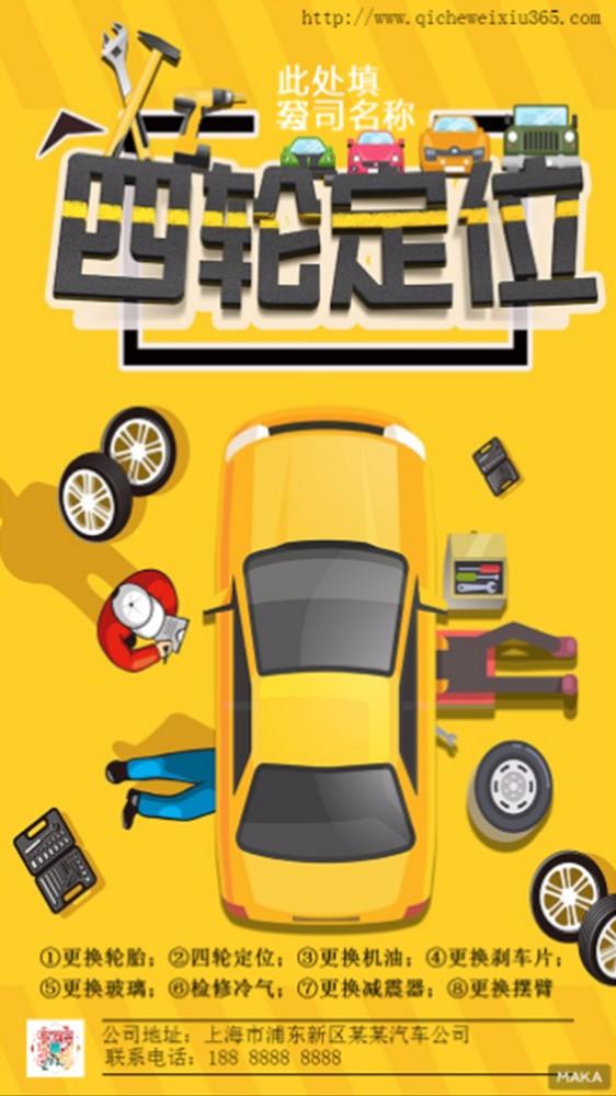 汽车维修创意海报