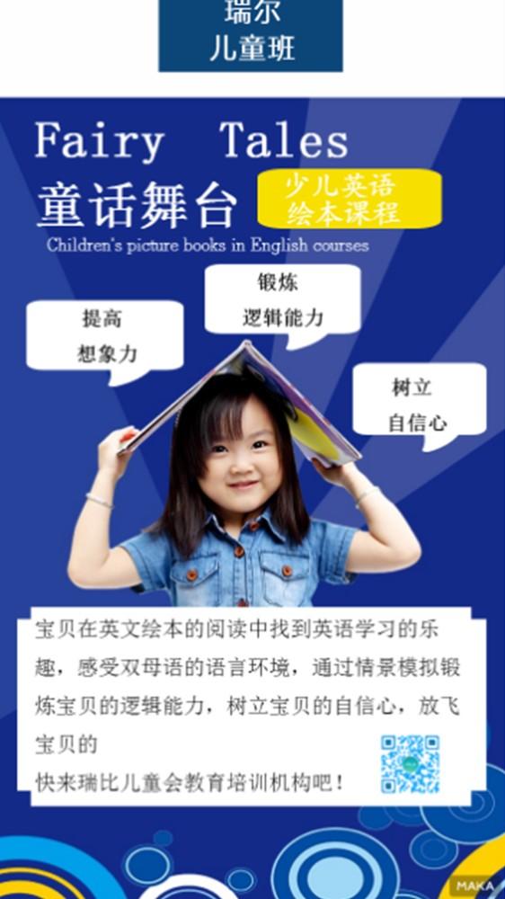 儿童英语招生海报