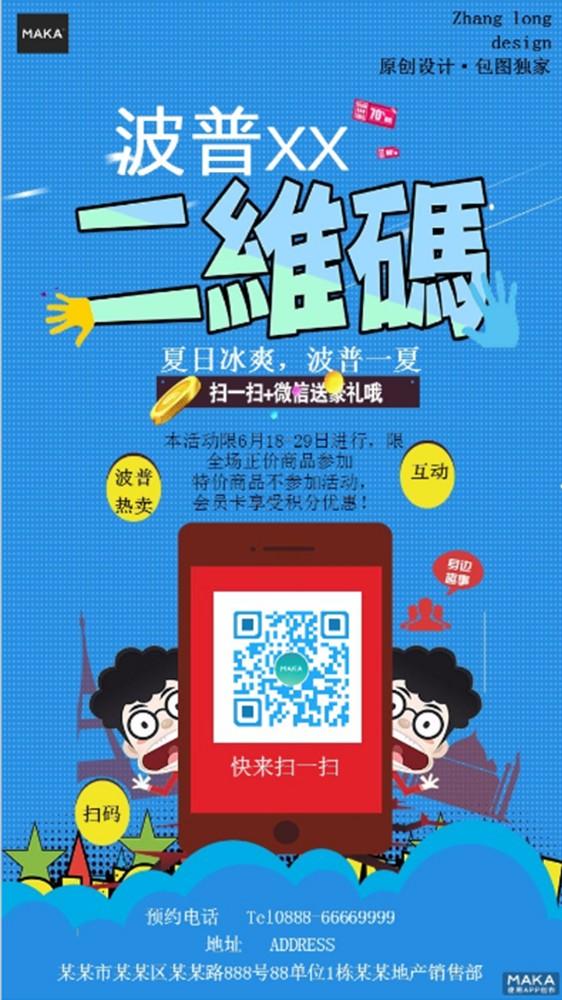 蓝色卡通二维码扫码宣传