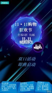 深蓝双11购物宣传海报