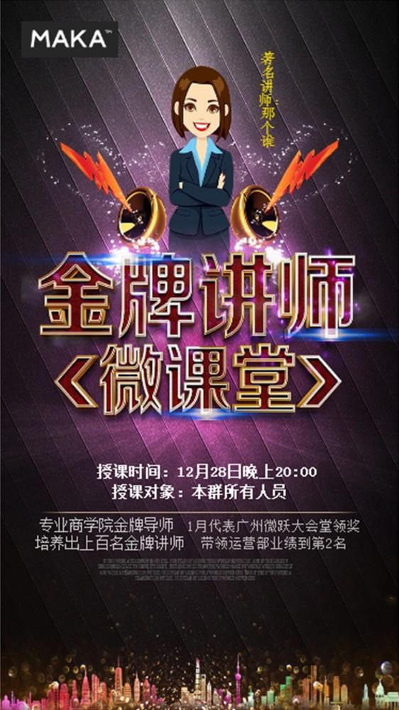 金牌讲师微商课堂卡通海报