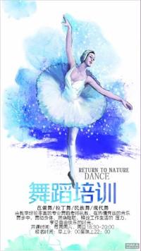 蓝色简约舞蹈培训宣传海报