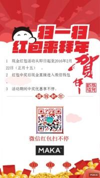 春节红包扫码活动宣传海报
