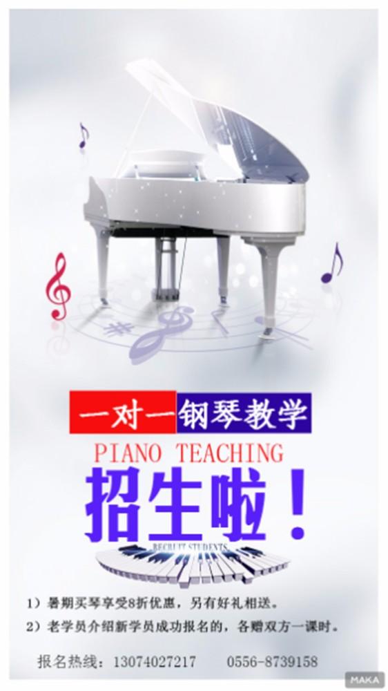 钢琴招生海报