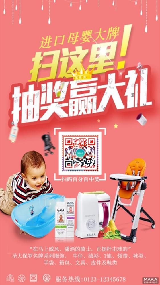 粉色母婴产品扫码促销宣传海报
