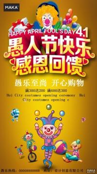 黄色卡通愚人节促销宣传