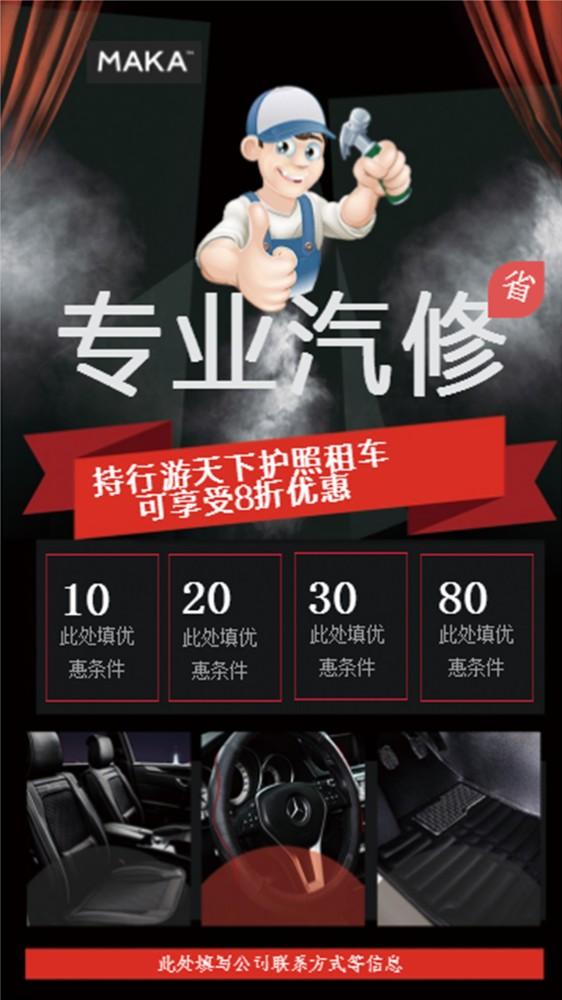 专业汽修汽车维修美容保养海报