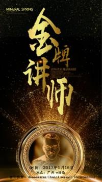 金牌讲师宣传海报