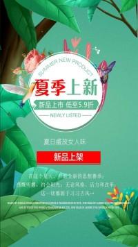 小清新季促销海报设计