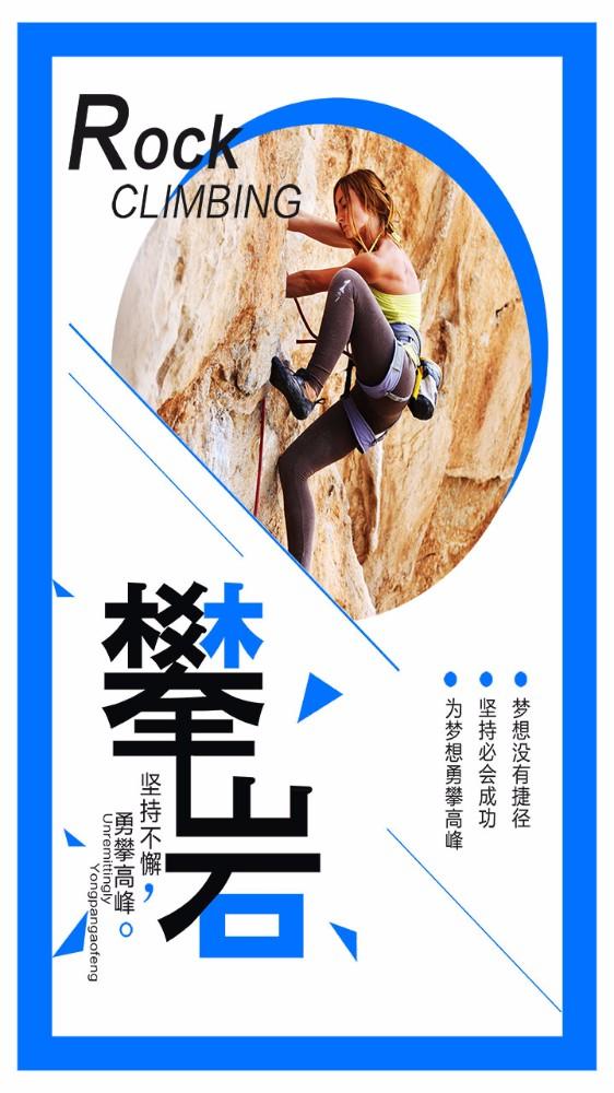 简约企业文化宣传海报