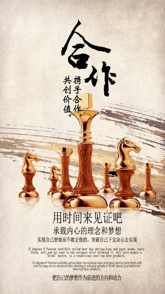 企业文化宣传海报设计
