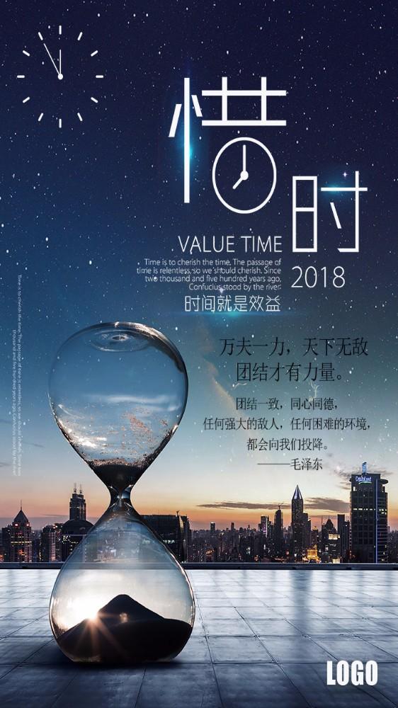 大气企业文化活动宣传海报设计