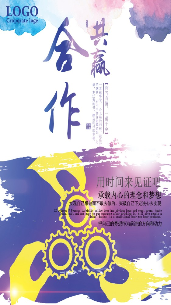 企业文化合作共赢海报设计