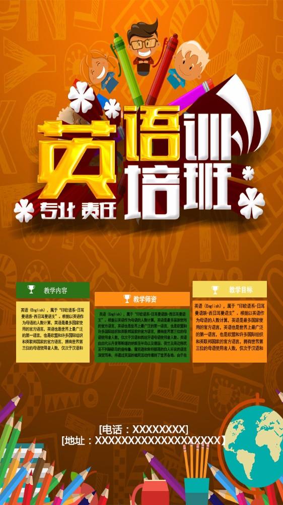 英语培训班宣传海报设计