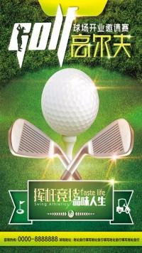 简约大气高尔夫宣传海报设计