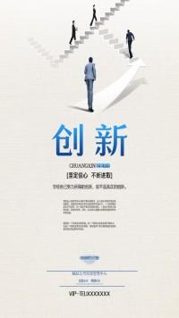 企业文化创新海报设计