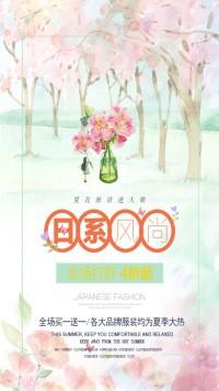 日式清新商店促销海报设计