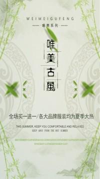 简约清新优惠促销宣传海报