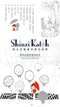 清新文艺雨伞宣传海报设计