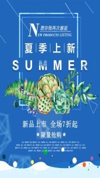 时尚夏季优惠折扣宣传海报设计