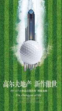 简约大气房地产宣传海报设计