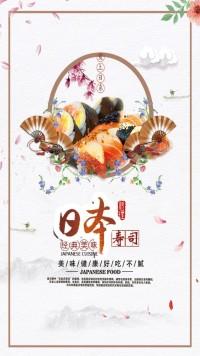 日系清新日本寿司海报