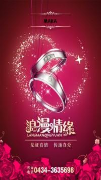 简约浪漫产品宣传海报设计