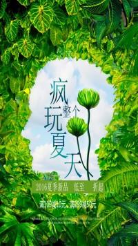 绿色夏季促销优惠海报设计
