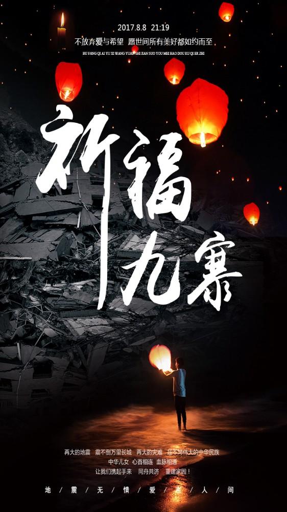 简约祈福地震公益海报