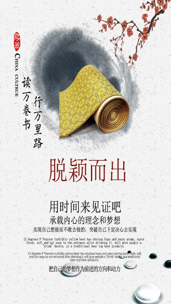 中国风企业文化精神宣传海报设计