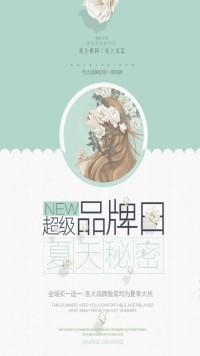 日式清新优惠折扣宣传海报设计