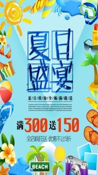 蓝色清新元素夏日盛宴促销海报设计