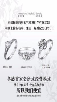 简约大气珠宝首饰店铺宣传海报设计