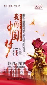 企业文化中国梦精神海报设计