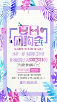 清新简约水彩夏日团购会海报设计