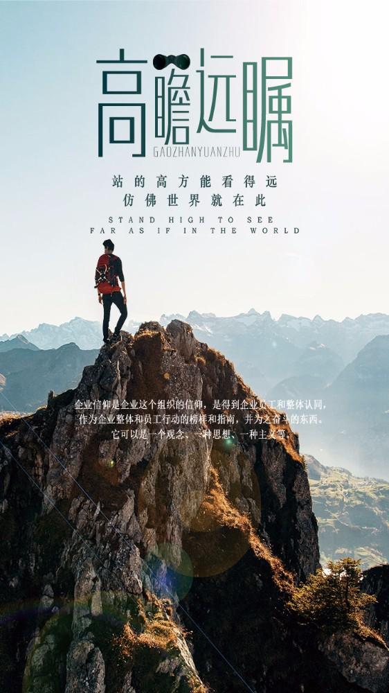大气企业文化宣传海报
