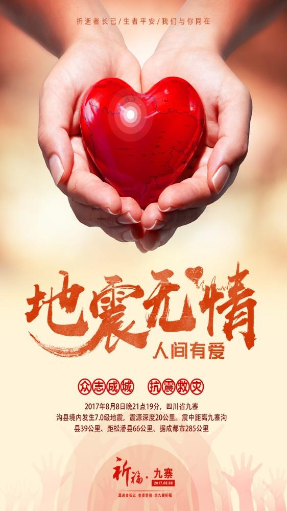 中国风简约地震公益海报