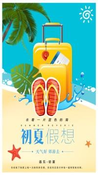 商店夏季宣传海报设计