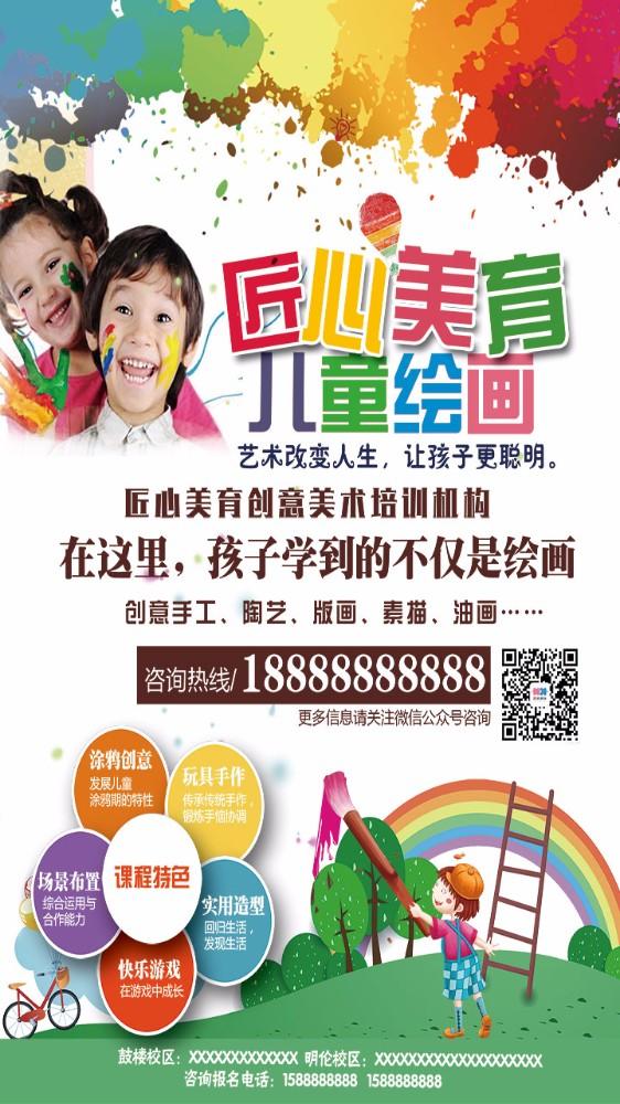 儿童美术培训课程宣传