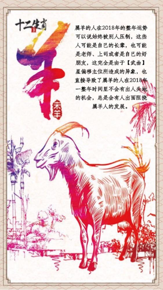十二生肖之羊简约海报